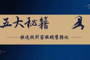 【五大秘籍】快速提升客服销售转化!