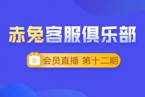 第12期 | 贝德美旗舰店吴梅君:《客服的职业规划与晋升通道》