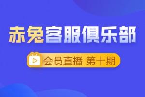 第10期 | 五谷磨房王利君:《如何提升客服团队日销和活动转化》