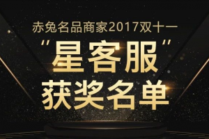 """赤兔名品商家2017双十一 """"星客服""""获奖名单"""