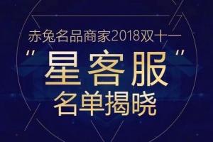 """赤兔名品商家2018双十一  """"星客服""""名单揭晓"""