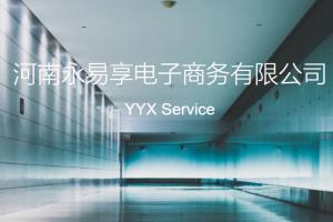 专访永易享客服经理赵夏:双11的现场管理该如何做?