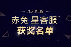 """2020年度赤兔名品""""星客服""""获奖名单公示"""