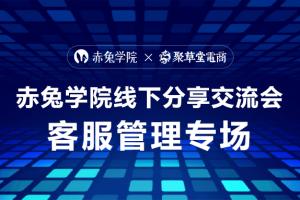 赤兔学院第11期分享交流会 · 客服管理专场(广州站)回顾