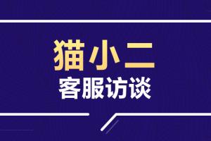 专访猫小二刘彤:如何做好客服团队管理?