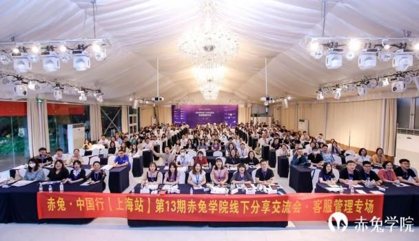 赤兔中国行第13期【上海站】• 客服管理专场回顾