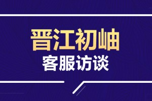 专访晋江初岫元白:如何做好客服的职业规划?