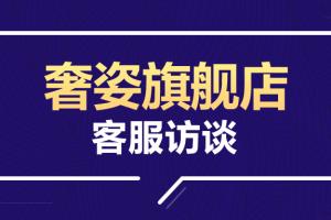 专访奢姿旗舰店胡宝:如何做好客服绩效考核?