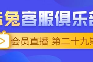 第29期 | 格力官方旗舰店·梁嘉进-《提高转化率必杀技》