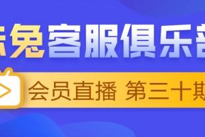 第30期 | 方太厨电·应泽辉 -《大促活动打法拆解》
